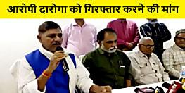 आशुतोष पाठक हत्याकांड को लेकर मैथिल ब्राह्मण संघ ने की बैठक, आरोपी दारोगा को गिरफ्तार करने की मांग