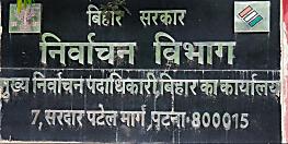 चुनाव आयोग ने मुंगेर घटना के बाद बिहपुर घटना का लिया संज्ञान,भागलपुर कमिश्नर को जांच के आदेश