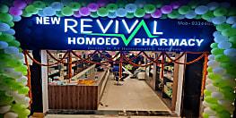 महिलाओं से संबंधित बीमारी के इलाज के लिए खुला न्यू रिवाइवल  होम्यो फार्मेसी