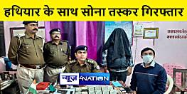मोतिहारी : पिस्टल व जिंदा कारतूस के साथ सोना तस्कर गिरफ्तार, जांच में जुटी पुलिस