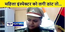 भागलपुर : एसएसपी ने डांटा तो महिला इंस्पेक्टर ने ऑडियो कर दिया वायरल, जानिए क्या है पूरा मामला