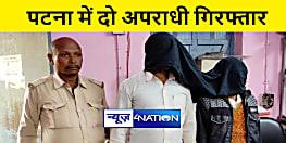 पटना पुलिस ने दो अपराधियों को किया गिरफ्तार, लूट के दौरान किराना व्यवसायी को गोली मारने का मामला