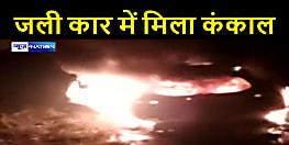 सड़क किनारे जली कार में मिला कंकाल, मामले की जांच में जुटी पुलिस