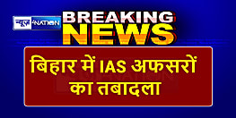 बिहार में भारी पैमाने पर IAS अफसरों का तबादला, चंद्रशेखर सिंह बने पटना DM, देखें पूरी सूची....