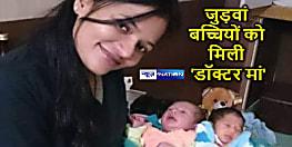 अपना-अपना भाग्य : जन्म देते ही मां ने छोड़ा तो जुड़वां बच्चियों को अविवाहित महिला डॉक्टर ने अपना लिया
