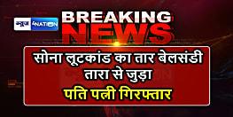 समस्तीपुर : सोना लूट कांड का तार बेलसंडी तारा से जुड़ा, पति पत्नी को पुलिस ने किया गिरफ्तार