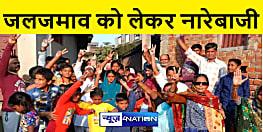 मोहल्ले में जलजमाव होने से फूटा लोगों का गुस्सा, प्रशासन के खिलाफ की जमकर नारेबाजी