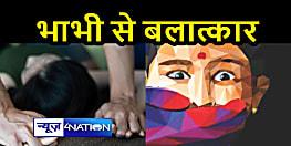 8 महीने तक भाभी से करता रहा बलात्कार, फिर शादी करने के जिद पर अड़ा