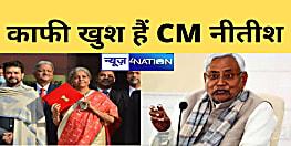 बजट से गदगद हैं CM नीतीश,कहा- हमारी योजना को केंद्र सरकार आगे बढ़ा रही...