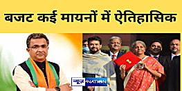 पूर्व मंत्री नीतीश मिश्रा बोले- आत्मनिर्भर भारत के संकल्प के अनुरूप है आम बजट