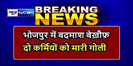BIG BREAKING : बालू का चालान चेक करने के दौरान दो कर्मियों को मारी गोली, जाँच में जुटी पुलिस