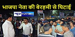 भाजपा नेता की ईंट से कूच-कूचकर निर्मम पिटाई, दो दिन पहले भतीजे को भी पीटा गया था,पुलिस की निष्क्रियता से घटी घटना