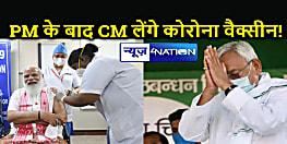 PM MODI के बाद बर्थडे पर सीएम नीतीश भी कराएंगे वैक्सीनेशन, दोनों डिप्टी सीएम भी होंगे मौजूद!