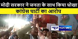खगड़िया : कांग्रेस पार्टी ने पीएम नरेन्द्र मोदी का किया पुतला दहन, कहा आम जनता के साथ धोखा किया