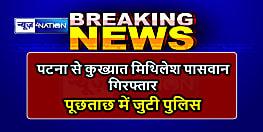 पटना के पीएमसीएच से कुख्यात मिथिलेश पासवान गिरफ्तार, मॉल में बम ब्लास्ट का आरोप