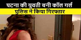 पटना की लड़की दिल्ली में बनी कॉल गर्ल, पुलिस को जो बताया उसे सुनकर दंग रह जायेंगे