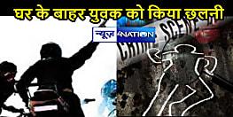 BIHAR CRIME: बिहार में अपराधियों का तांडव, घर पर चढ़कर युवक को मारी ताबड़तोड़ गोली, सकते में सुशासन