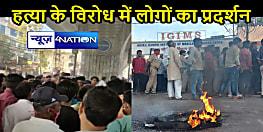 BIHAR NEWS: दवा व्यवसायी की हत्या से जनता आक्रोशित, सड़क पर आगजनी कर किया हंगामा