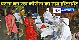 BIHAR CORONA UPDATE: त्योहार के बाद बढ़ रहे कोरोना संक्रमितों के आंकड़े, गांव के मुकाबले शहरों में तेजी से बढ़ रहे मरीज