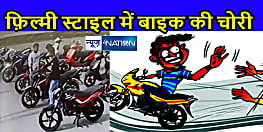 फिल्मी स्टाइल में बाइक की चोरी, चोरों ने शोरूम का उद्घाटन इस प्रकार किया की देखते रह गये लोग