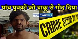 Bihar Crime News:  अपराधियों ने सोते हुए पांच युवकों को चाकू से गोद दिया, एक गंभीर