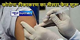 POSITIVE NEWS: कोरोना वैक्सीनेशन के तीसरे फेज की शुरूआत, 45 साल से ज्यादा उम्र के लोगों को आमंत्रण