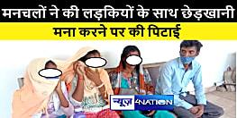 मनचलों ने की लड़कियों के साथ छेड़खानी, मना करने गए परिजनों को मारपीट कर किया जख्मी