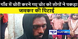 चोरी की नियत से गाँव में गए चोर को लोगों ने पकड़ा, जमकर की पिटाई