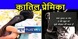 Jharkhand Crime News: प्रेमी से थी परेशान पूरी प्लानिंग के साथ प्रेमिका ने बिहार से झारखंड बुलाया, फिर वो किया जिससे प्रेम से भरोसा उठ जाए......