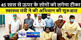बिहार सरकार के स्वास्थ्य मंत्री ने पत्नी के साथ लिया कोरोना वैक्सीन, कहा राज्य में 29 लाख लोगों ने लिया टीका