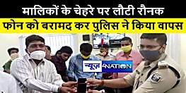 दर्जनों मोबाइल मालिकों के चेहरे पर लौटी ख़ुशी, चोरी गए फोन को पुलिस ने बरामद कर किया वापस