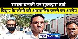 मुजफ्फरपुर में पश्चिम बंगाल की सीएम ममता बनर्जी पर मुकदमा दर्ज, बिहारियों को अपमानित करने का आरोप