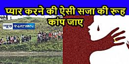 Bihar Crime News:  होली के दिन अपने बॉयफ्रेंड से प्रेमिका को बात करना पड़ा महंगा फिर सौतेले पिता ने किया ये काम