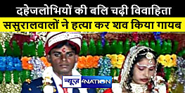 दहेज़ की मांग पूरी नहीं होने पर ससुरालवालों ने की विवाहिता की हत्या, शव को किया गायब
