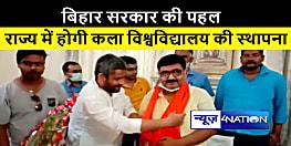 बिहार में बहुत जल्द होगी कला विश्वविद्यालय की स्थापना, बोले कला संस्कृति मंत्री अलोक रंजन झा