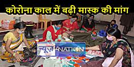 POSITIVE NEWS: उड़ान संस्था की पहल से महिलाओं को मिला रोजगार, घर बैठे मास्क बनाकर हो रही आमदनी