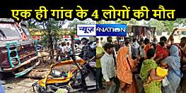 BIHAR NEWS: पूजा कर घर लौट रहे थे परिवार के लोग, सड़क हादसे में छिन गई परिवार की खुशियां