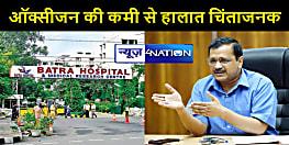 NATIONAL NEWS: बत्रा अस्पताल में ऑक्सीजन की कमी से 8 मरीजों की मौत, मुख्यमंत्री ने ट्वीट कर उठाया मुद्दा