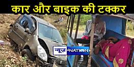 BIHAR NEWS: पटना में भीषण रोड एक्सीडेंट, कार-बाइक की भिड़ंत में चार लोग जख्मी