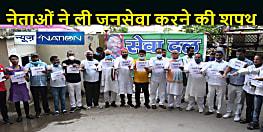 BIHAR NEWS: पप्पू यादव की जमानत याचिका खारिज, जाप नेताओं ने लिया सेवा का संकल्प