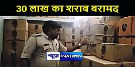 वैशाली में लगातार दूसरे दिन लाखों रूपये का शराब बरामद, जांच में जुटी पुलिस