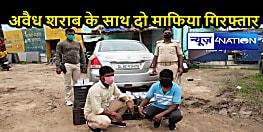 BIHAR CRIME: उत्पाद विभाग की शराब तस्करों के खिलाफ कार्रवाई, विदेशी शराब के साथ 2 शख्स गिरफ्तार
