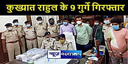 मोतिहारी : कुख्यात राहुल के गिरफ्तारी के बाद उसके 9 गुर्गे  गिरफ्तार, हथियार और चरस बरामद