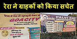 रेरा ने 'पल्लवी राज' कंस्ट्रक्शन की खोल दी पोल, ग्राहकों से की अपील- बिल्डर का तीनो प्रोजेक्ट गैर-निबंधित, अपने विवेक से लें निर्णय