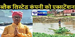 जदयू विधायक के ठीकेदार बेटे पर सरकार की बरस रही कृपा, ब्लैकलिस्टेड करने के बजाय दिया एक्सटेंशन, पांच साल में भी नहीं बनाया पुल