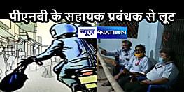 BIHAR CRIME: बैंक से लौट रहे सहायक प्रबंधक को अपराधियों ने बनाया निशाना, बाइक सहित बैग लूटकर हुए फरार