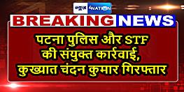 BIHAR CRIME: एसटीएफ और पटना पुलिस की संयुक्त कार्रवाई, व्यवसायी से 50 लाख रंगदारी मांगने वाला कुख्यात अपराधी गिरफ्तार