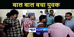 GAYA NEWS : बाज़ार से घर जा रहे युवक पर बदमाशों ने चलाई गोली, अस्पताल में चल रहा है इलाज