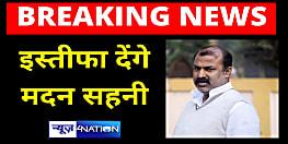 बिग ब्रेकिंगः मंत्री मदन सहनी ने दिया इस्तीफा, अधिकारियों की मनमानी से हैं परेशान,कहा- इस सरकार में मंत्रियों का कोई वैल्यू नहीं