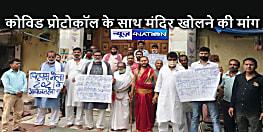 BIHAR NEWS: कांग्रेस की मांग, आमजन के लिए खोला जाये विष्णुपद मंदिर, पितृपक्ष मेले के आयोजन की तैयारी के दिये जाये आदेश